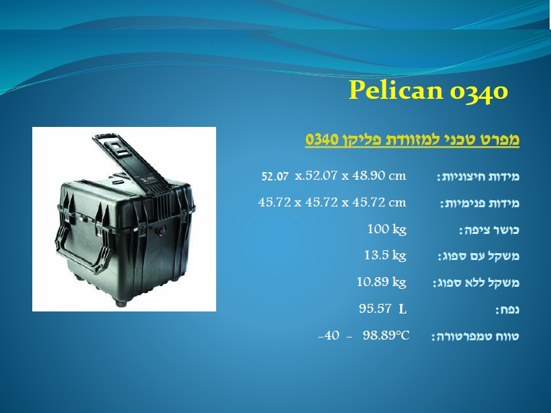 פליקן 0340 Pelican