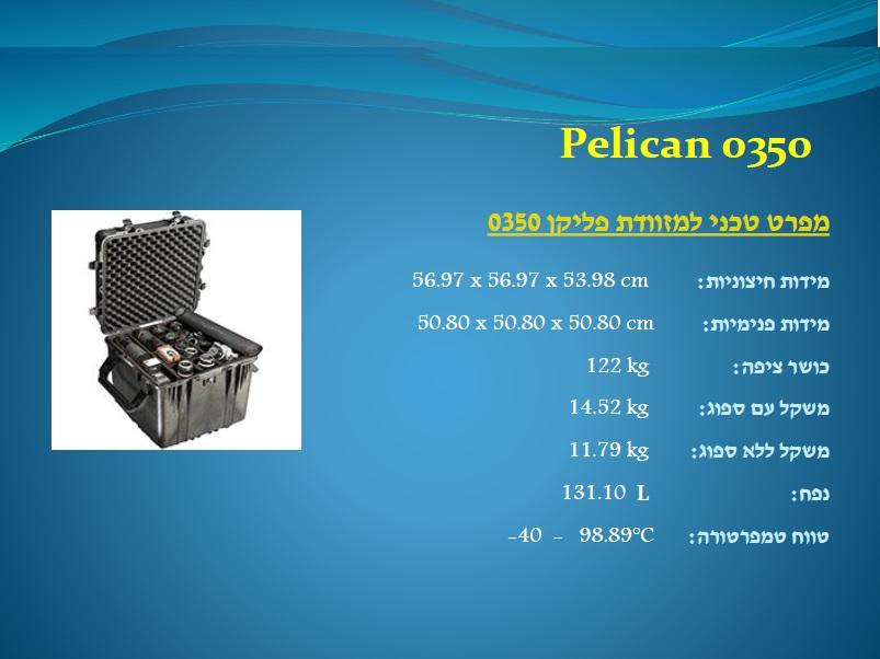 פליקן 0350 Pelican
