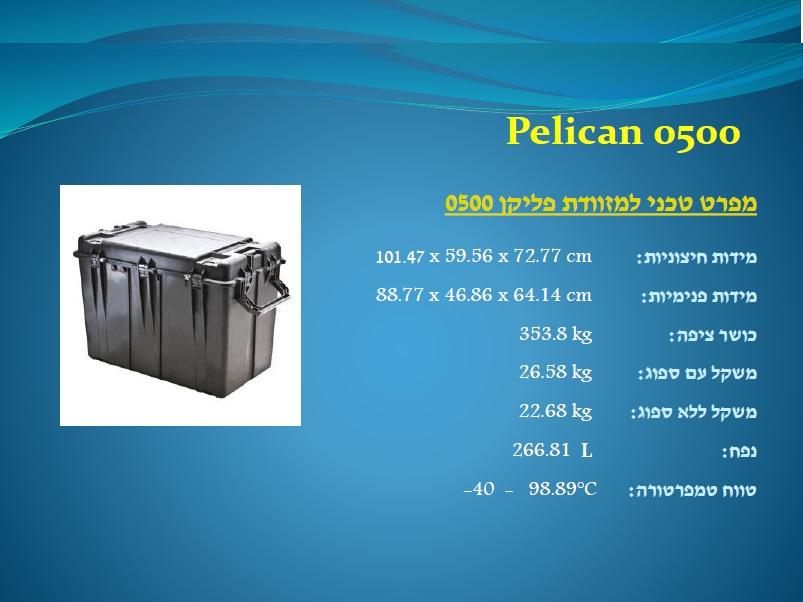 פליקן 0500 Pelican