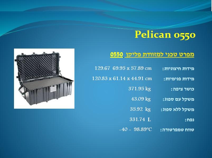 פליקן 0550 Pelican
