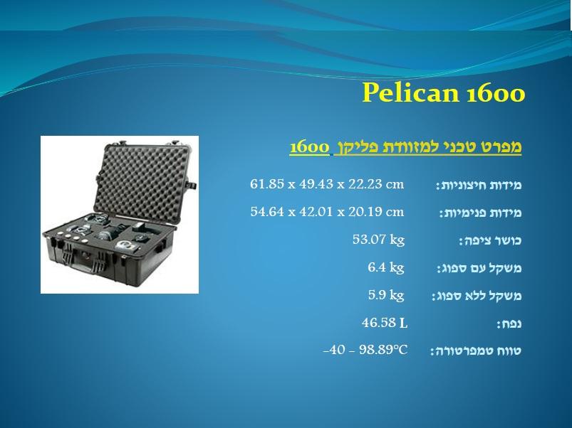 פליקן 1600 Pelican