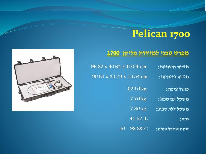פליקן 1700 Pelican