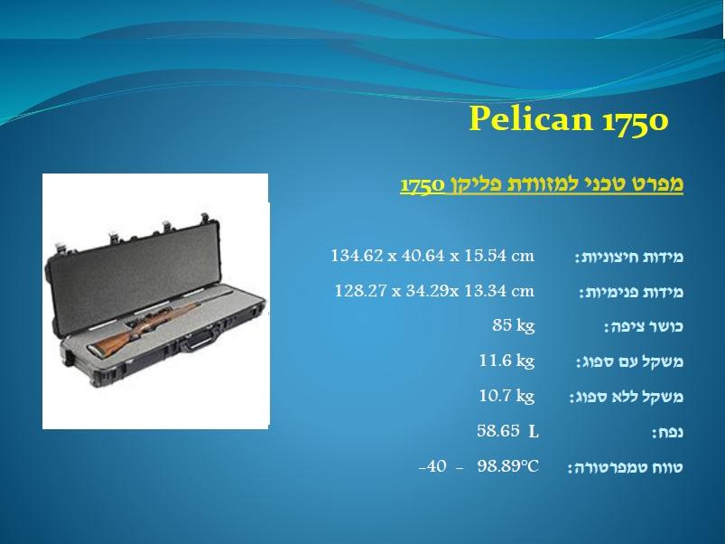 פליקן 1750 Pelican