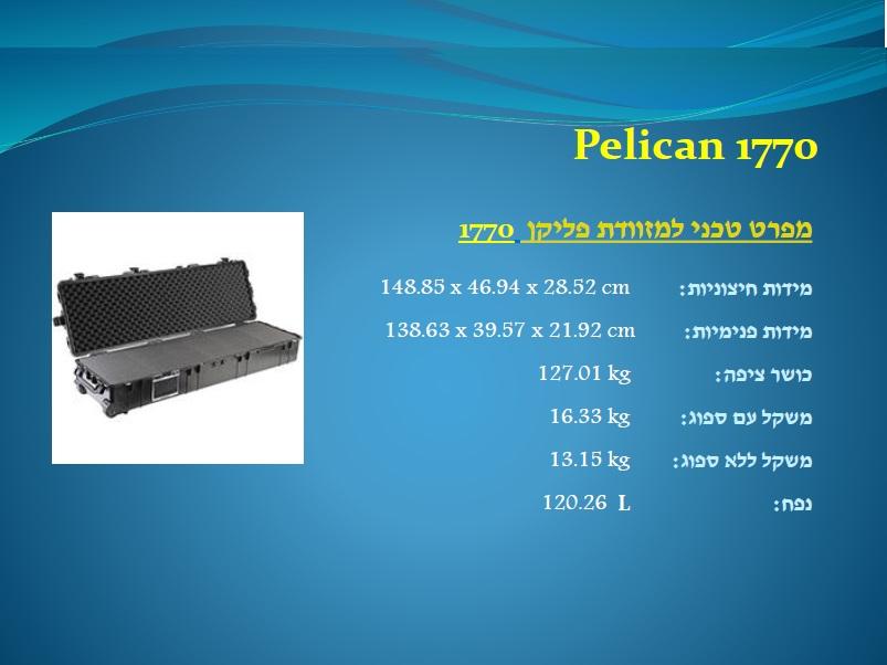 פליקן 1770 Pelican