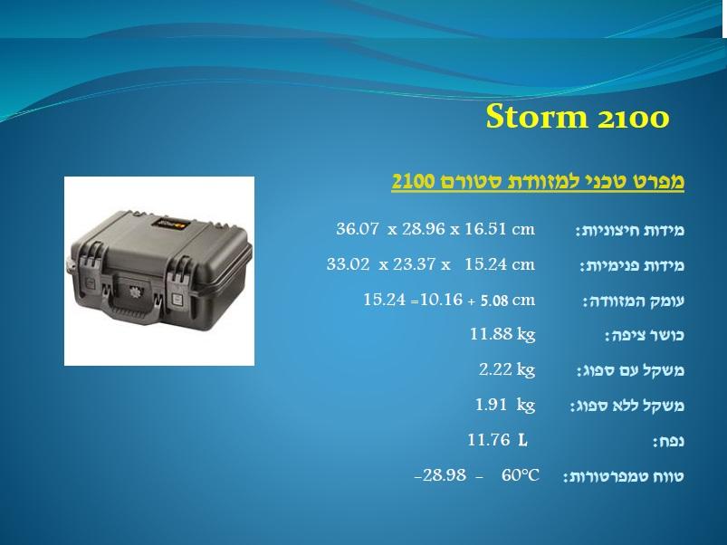 סטורם 2100 Storm