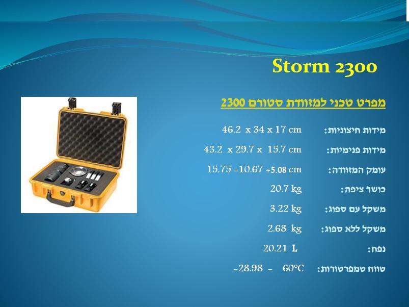 סטורם 2300 Storm