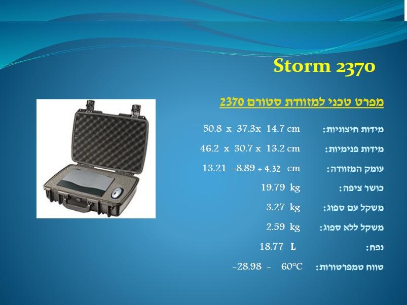 סטורם 2370 Storm