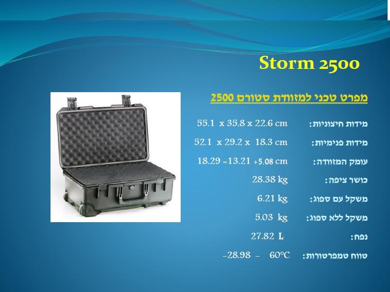 סטורם 2500 Storm