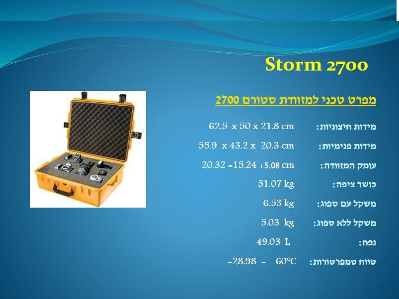 סטורם 2700 Storm