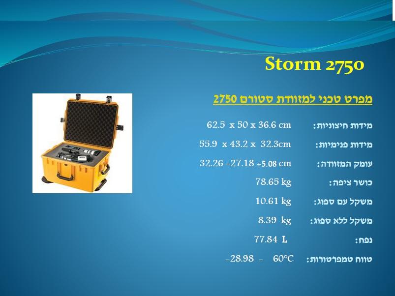 סטורם 2750 Storm